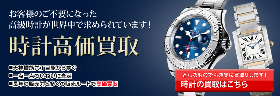 時計の買取